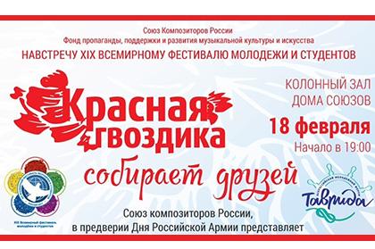 Афиша Фестиваля Красная Гвоздика собирает друзей