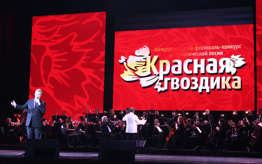 Фестиваль красная гвоздика 2017
